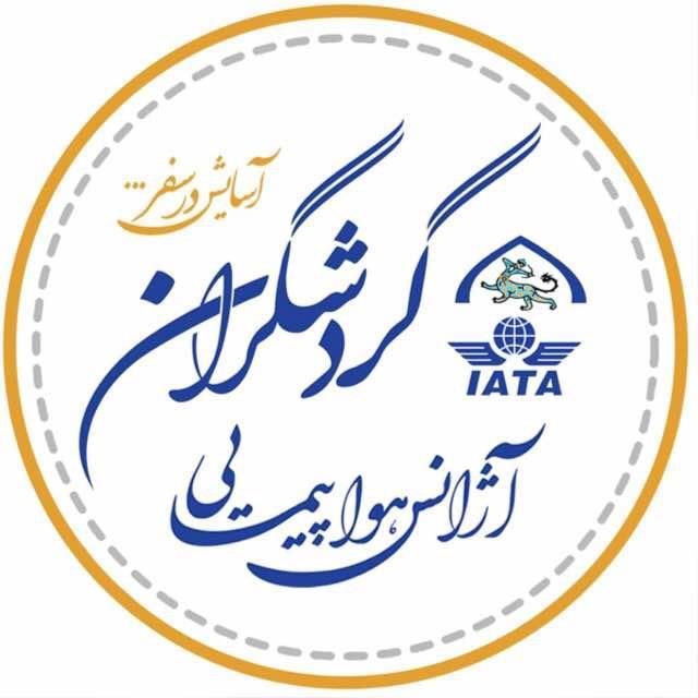 مجموعه کاخ گلستان تهران